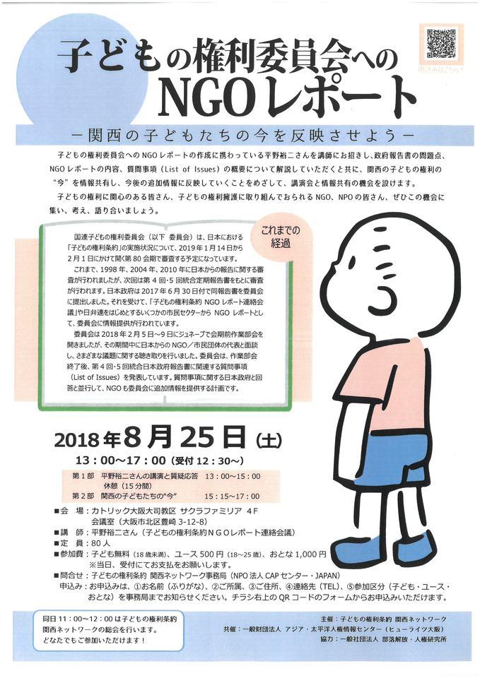 『子どもの権利委員会へのNGOレポート-関西の子どもたちの今を反映させよう-』