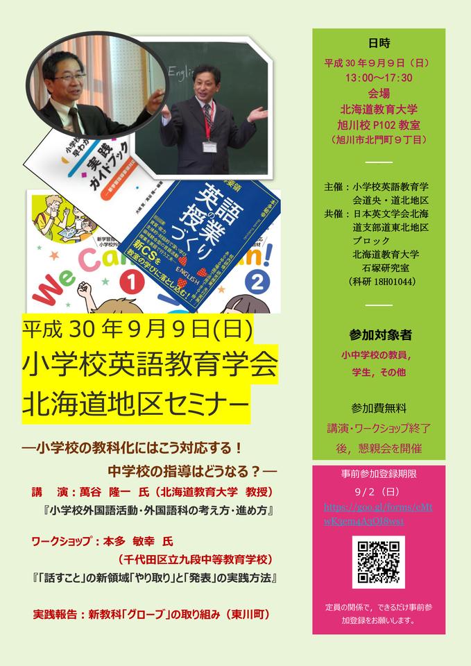 小学校英語教育学会北海道地区セミナー