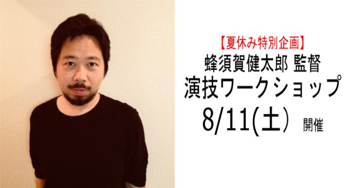 【夏休み特別企画】蜂須賀健太郎監督 演技ワークショップ