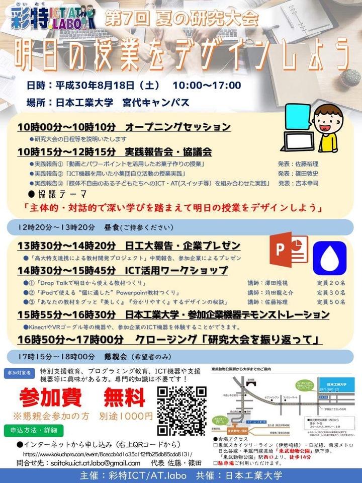 彩特ICT/AT.labo 第7回夏季研究大会「明日の授業をデザインしよう」
