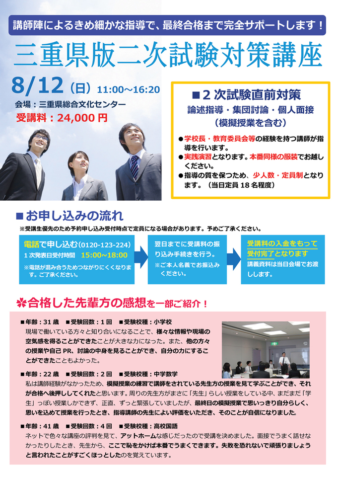 三重県教員採用試験 二次対策講座【教栄学院】