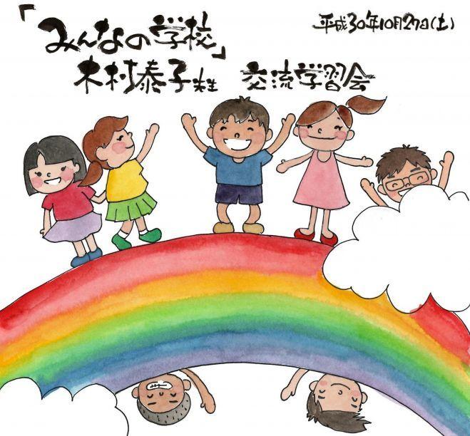 「みんなの学校」木村泰子先生  交流学習会