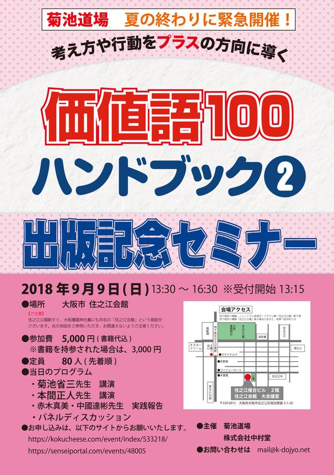 菊池道場・中村堂主催「価値語100 ハンドブック<2>」出版記念セミナー