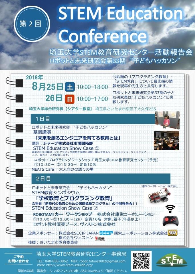 【プログラミング教育を始めてみよう】埼玉大学STEM教育研究センター主催 STEM Education Conference