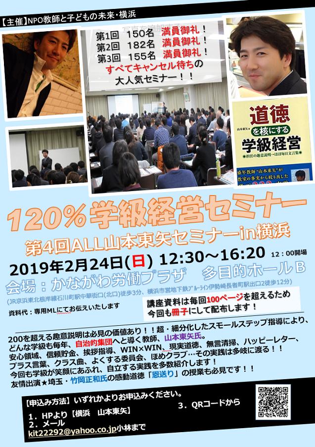 120%学級経営セミナー★学級は必ず今より温かくなります!第4回ALL山本東矢セミナーin横浜