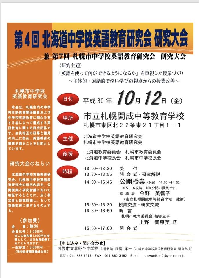 第4回北海道中学校英語教育研究会研究大会(兼第7回札幌市中学校英語教育研究会研究大会)
