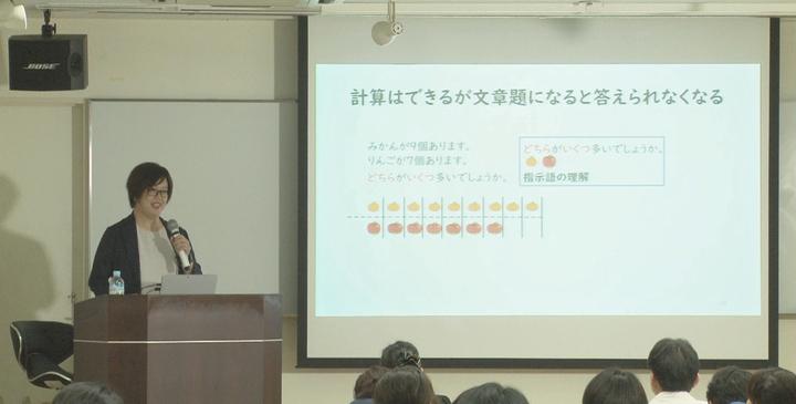 【大阪開催】発達が気になる子の学習支援