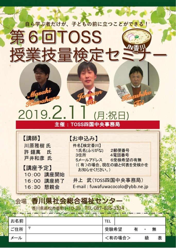 第6回TOSS授業技量検定セミナーIN香川
