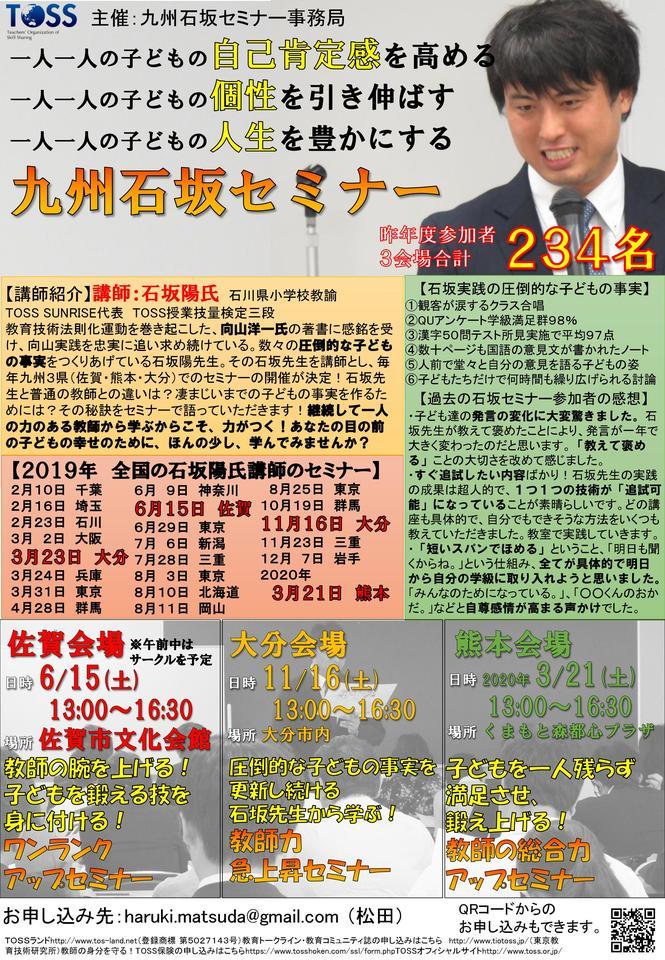 圧倒的な子どもの事実を更新し続ける石坂先生から学ぶ!「九州石坂セミナー」大分会場