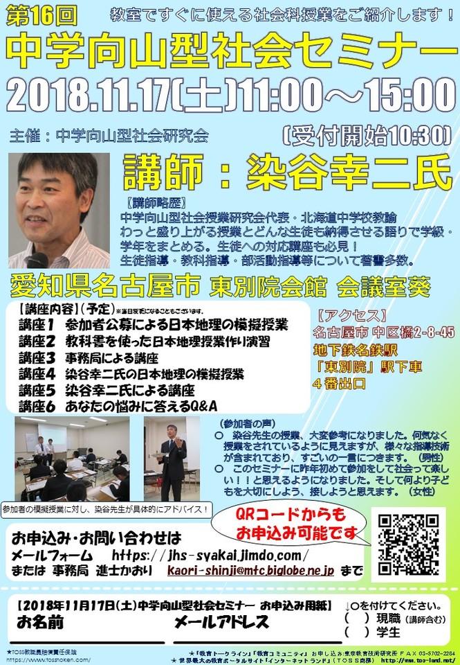 第16回中学向山型社会セミナーin名古屋~日本地理、完全攻略講座!~