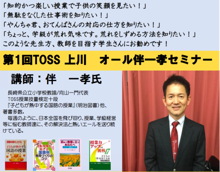 第1回TOSS上川オール伴一孝セミナー