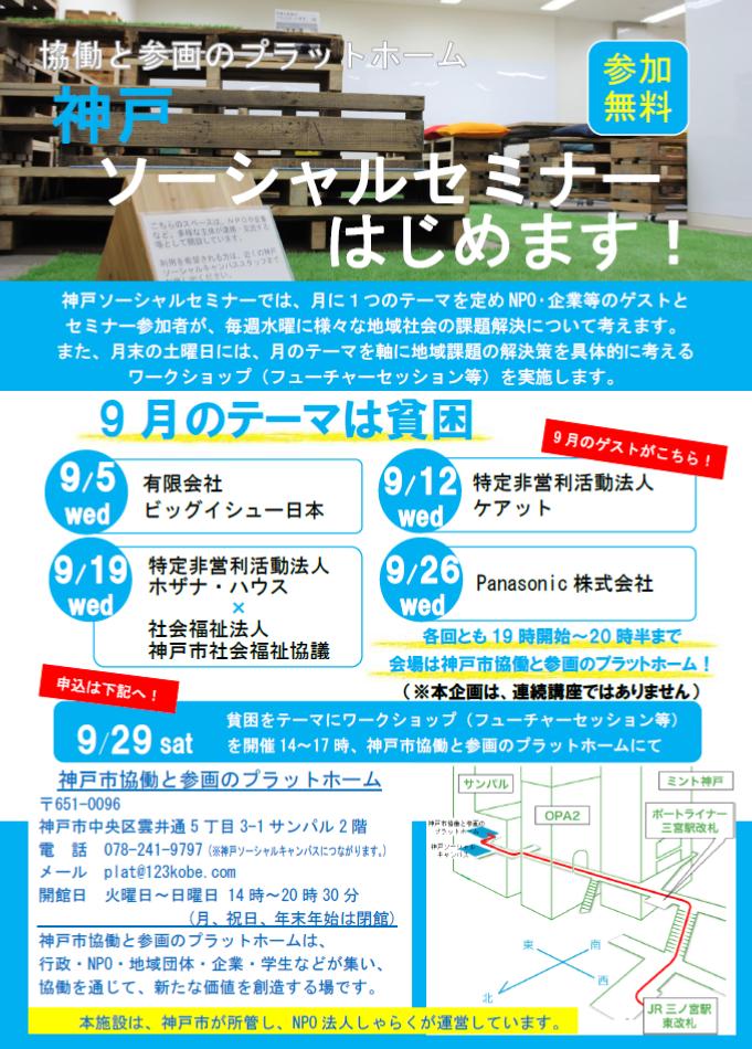 【9月毎週水曜日開催】神戸ソーシャルセミナー@協働と参画のプラットホーム