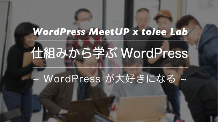 【といてら神戸御影】仕組みから学ぶワードプレスミートアップ