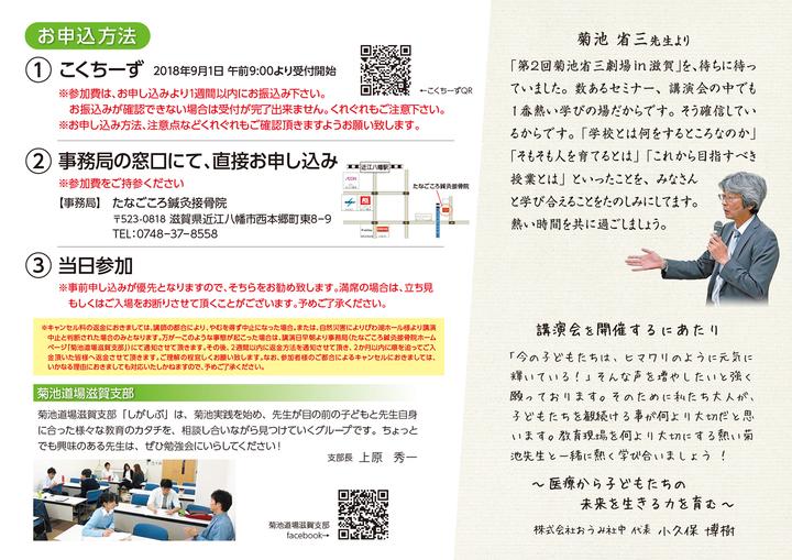 第二回 菊池省三劇場 in 滋賀