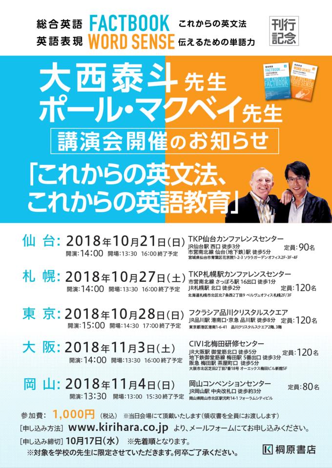 大西泰斗先生 ポール・マクベイ先生講演会「これからの英文法、これからの英語教育」【札幌】