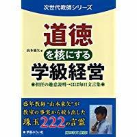 山本東矢先生から学ぶ!2019年教え方セミナー学級経営力向上会場
