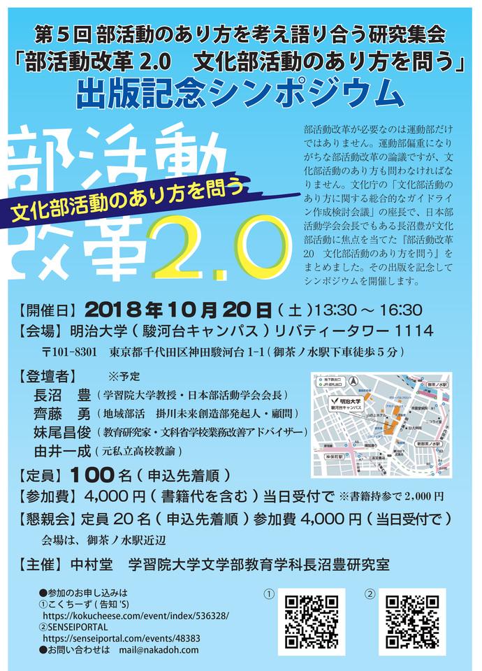「部活動改革2.0 文化部活動のあり方を問う」出版記念シンポジウム