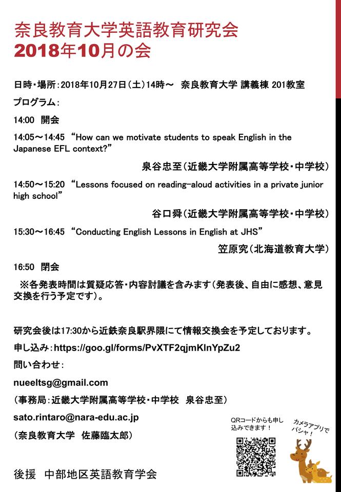 奈良教育大学英語教育研究会 2018年10月の会