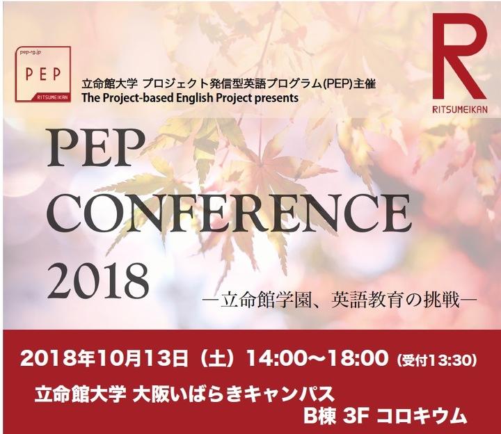 PEP Conference 2018―立命館学園、英語教育の挑戦―