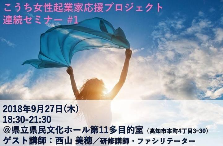 私らしい生き方の見つけ方~移住女子の起業~こうち女性起業家応援プロジェクト連続セミナー #1