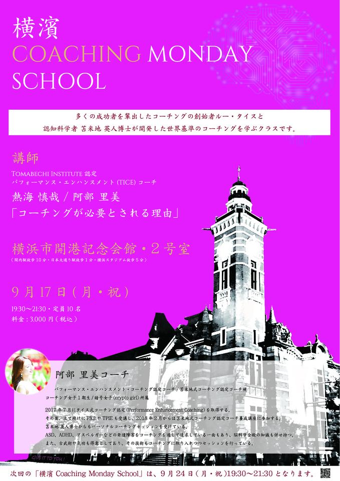 第三回 横濱COACHING MONDAY SCHOOL