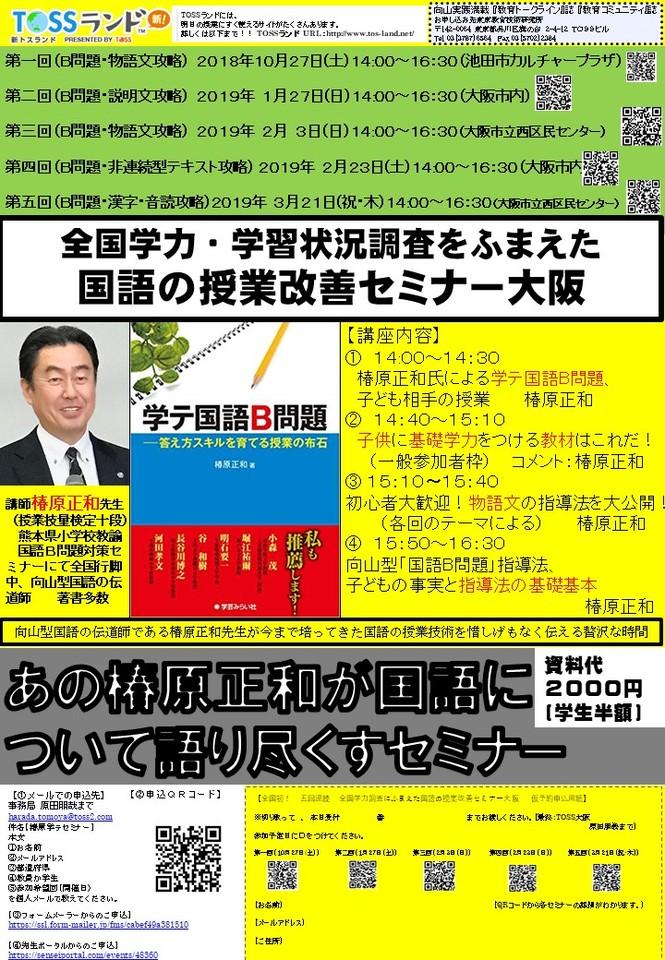 【あと6名】全国学力・学習状況調査をふまえた国語の授業改善セミナー大阪2