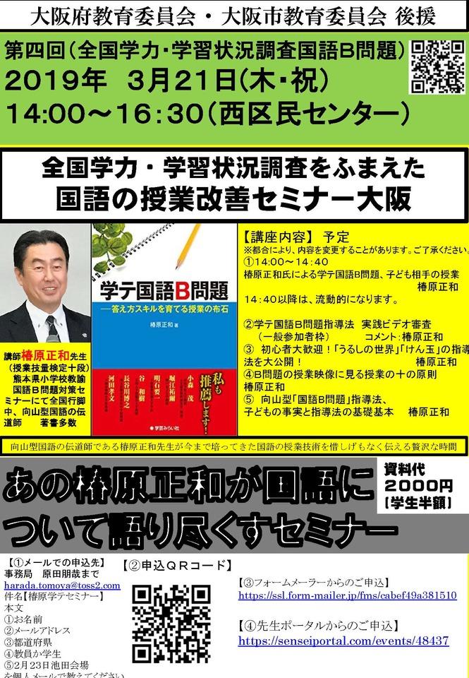 【立ち見でも良ければ参加可能】全国学力・学習状況調査をふまえた国語の授業改善セミナー大阪5