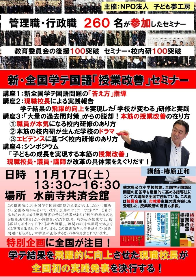 新・全国学テ国語セミナーin熊本