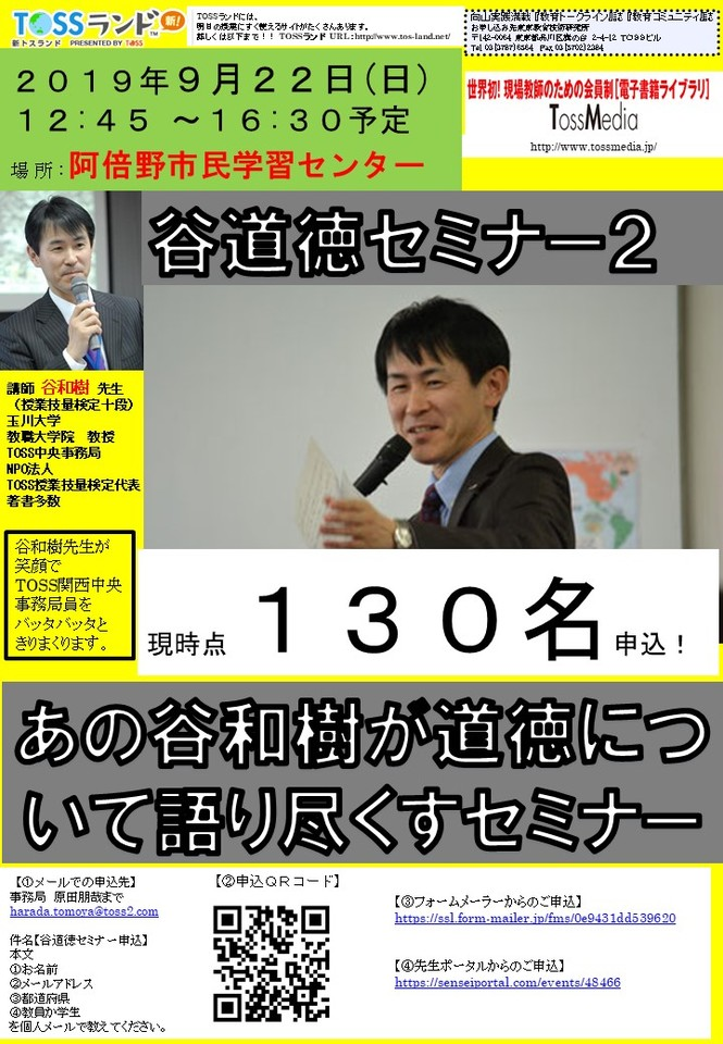 【現在80名】谷和樹教授による 「特別の教科 道徳」マスターセミナー大阪2