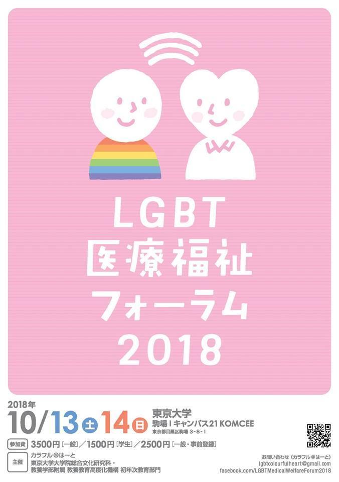LGBT医療福祉フォーラム2018
