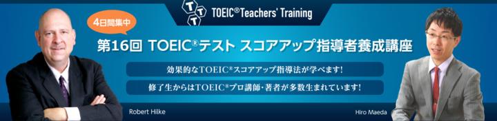 第16回TOEIC®テストスコアアップ指導者養成講座