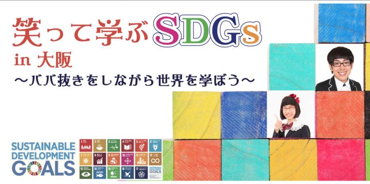 【五輪ビジネスの目玉 SDGs勉強会】