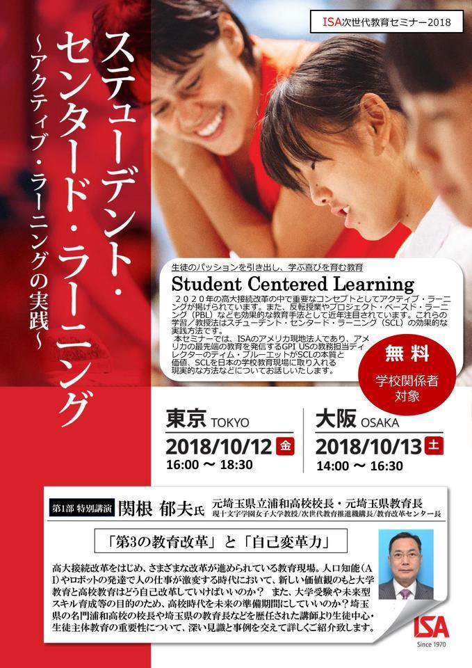 【SCL】Student Centered Learning (生徒主体教育)セミナー 大阪会場
