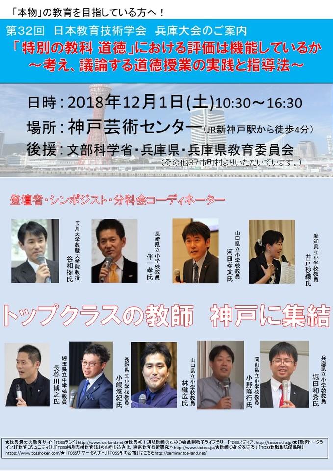 【申し込み700超えました】【考え、議論する道徳授業の実践と指導法】第32回 日本教育技術学会「特別の教科 道徳」における評価は機能しているか