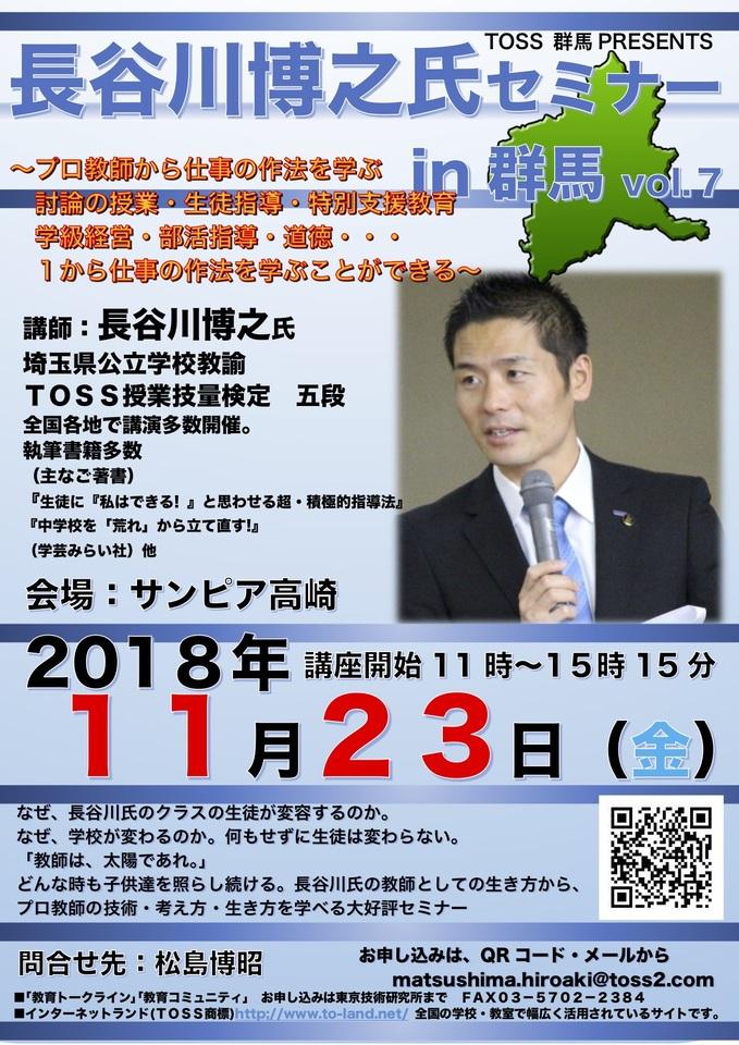 プロ教師 長谷川博之先生から学ぶ 教師の作法セミナー