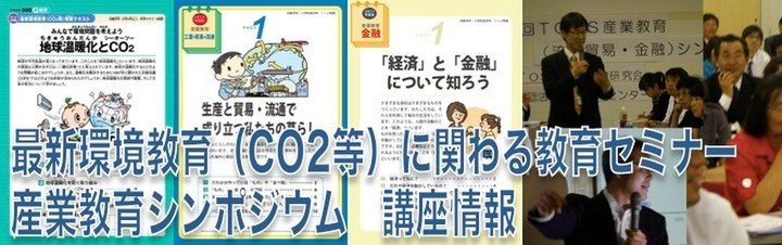 第80回最新環境教育セミナーin大阪&第57回産業・金融教育シンポジウムin大阪