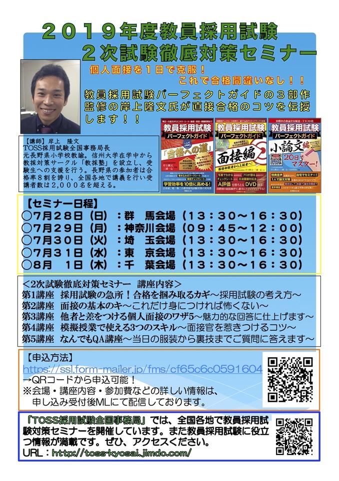 教員採用試験 2次試験徹底対策セミナー2019 東京会場