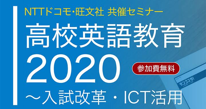 【NTTドコモ・旺文社共催セミナー】高校英語教育2020~入試改革・ICT活用 東京会場