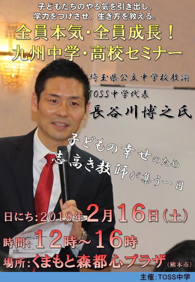 【申込100名越】子どもたちのやる気を引き出し、学力をつけさせ、生き方を教える。全員本気・全員成長!九州中学・高校セミナー