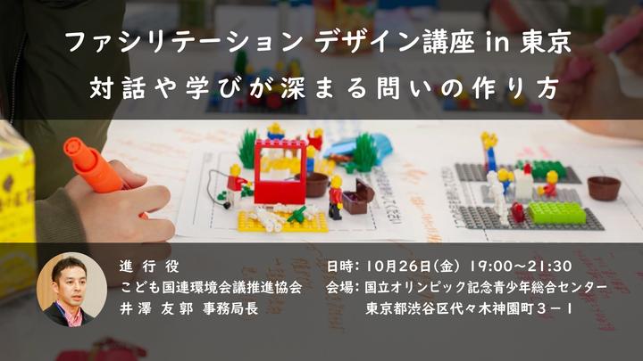 [1026東京開催]ファシリテーション デザイン講座:対話や学びが深まる問いの作り方