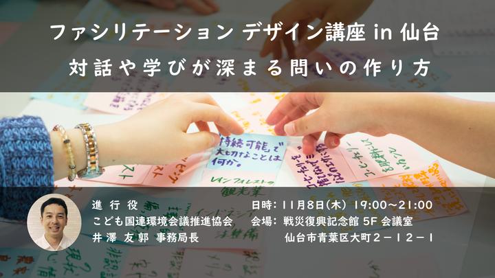 [1108仙台開催]ファシリテーション デザイン講座:対話や学びが深まる問いの作り方