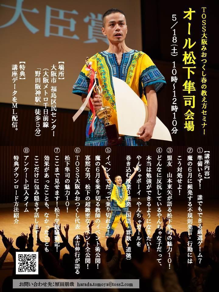 【現在136名】TOSS大阪みおつくし ALL松下会場