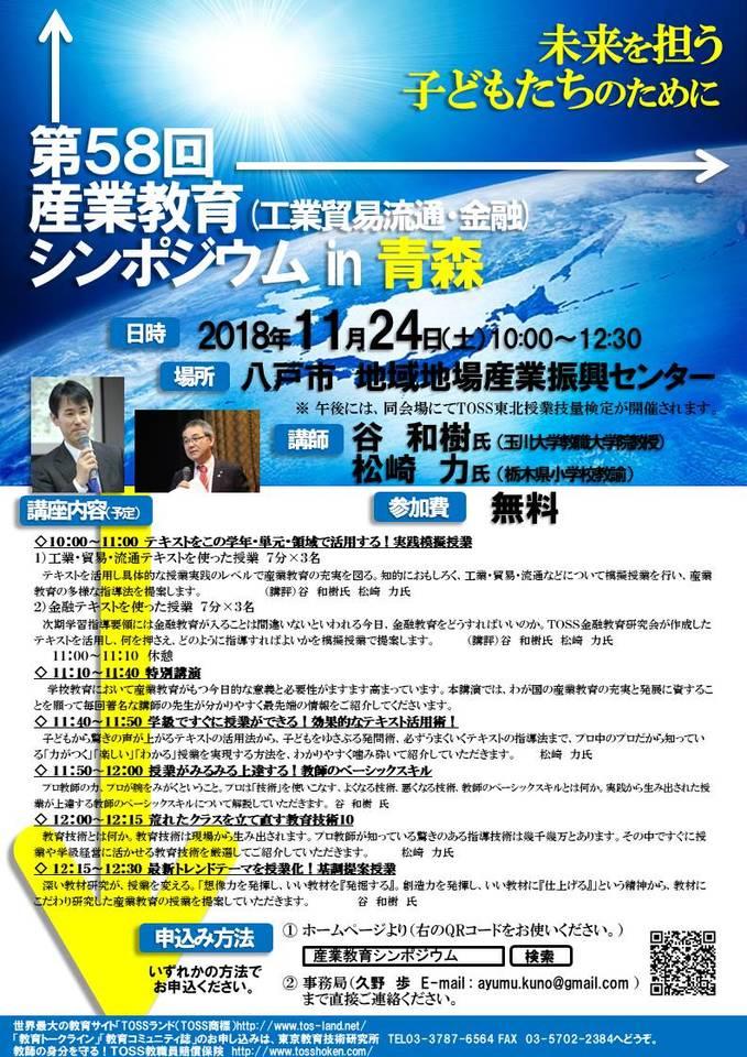 第58回産業教育シンポジウム in 青森