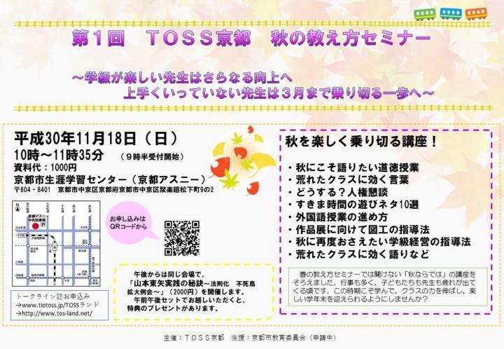 第1回 TOSS京都 秋の教え方セミナー