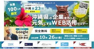 【特別ゲストにGoogle参戦】沖縄県の企業をもっと元気にするWEB活用セミナー