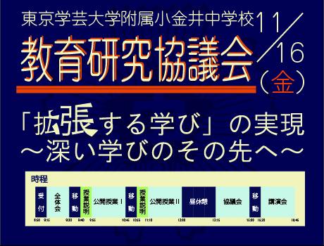 東京学芸大学附属小金井中学校 平成30年教育研究協議会