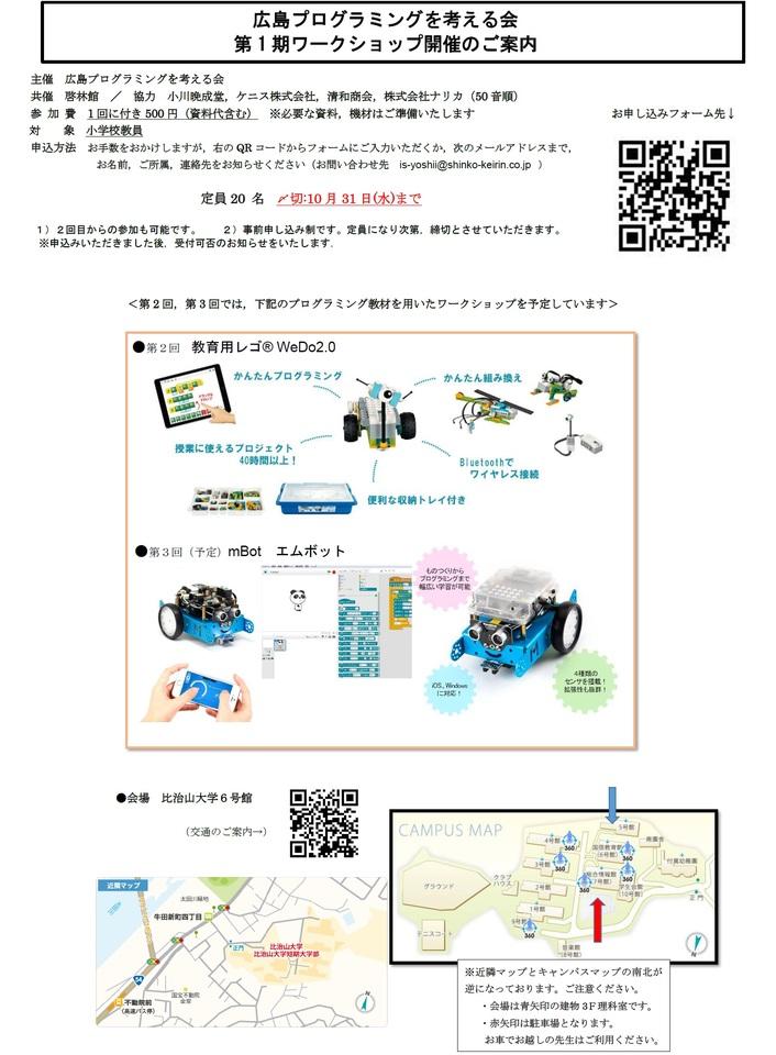 広島プログラミングを考える会  第1期ワークショップ