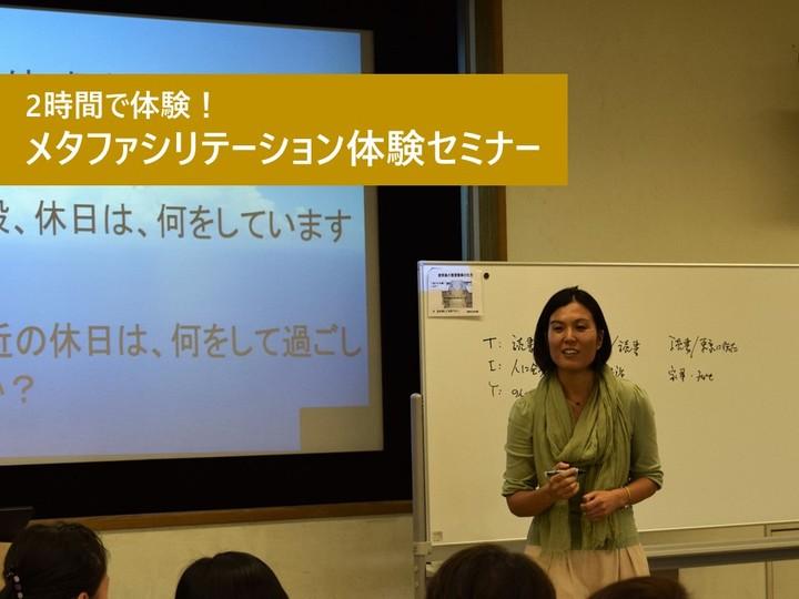 心を開く対話とは~メタファシリテーション体験セミナー(名古屋11月)