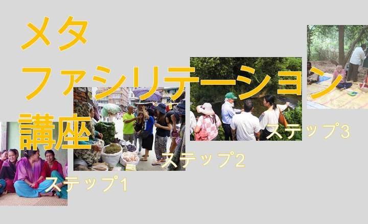 生徒・保護者・同僚との会話が変わる メタファシリテーション講座 ステップ1(名古屋1月)
