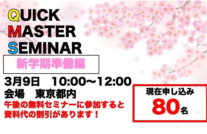 Quick master seminar〜新学期準備編〜 子ども 保護者 同僚が信頼してやまないそんな教師には共通点がある! 5人の教師が4月から信頼される共通点を大公開!
